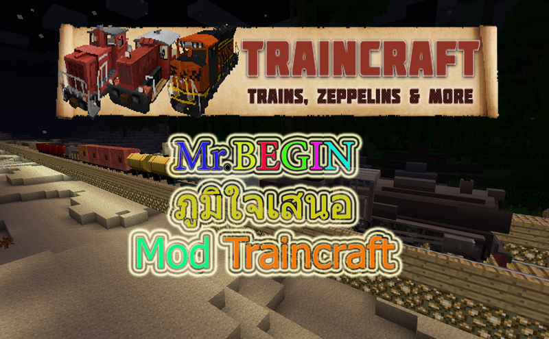 Traincraft-Mod-NEW