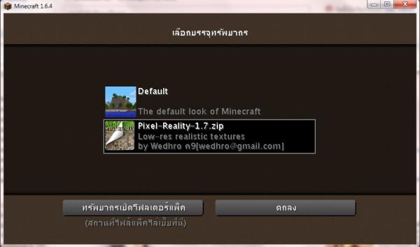 Server BEGIN Minecraft 1.6.4