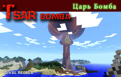 tsarbomba14
