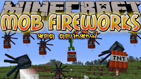 มอด ดอกไม้ไฟ หรือ Mod Fireworks