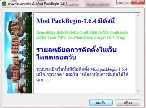 Mod PackBegin-1.6.4.exe