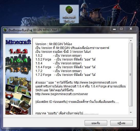 minecraft 3 in 1