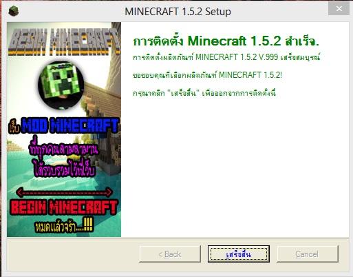 begin minecraft (2)