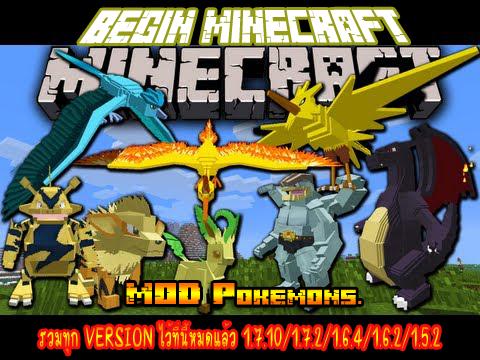 มอด โปเกมอน Mod Pokemons