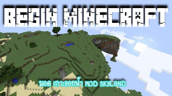 -Mod-Skyland--(1)